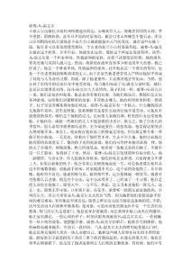 Rip Van Winkle 译文