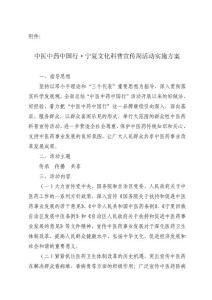 中医中药中国行宁夏文化科普宣传周活动实施方案