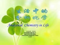 生活中的分析化学(51)