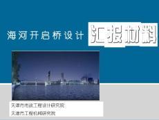 天津海河开启桥