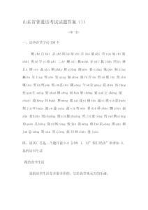 (免费)山东省普通话考试试题1-50套答案
