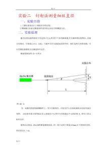 光电仪器设计——细丝直径的测量