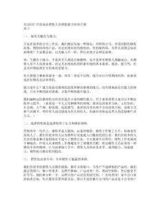 【精品文献】北京同仁堂化妆品销售人员销售能力培训手册