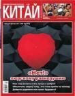 《中国》俄文2011年12月(2)