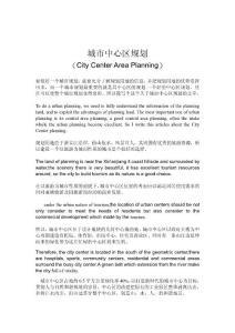 城市中心区规划(中英文)