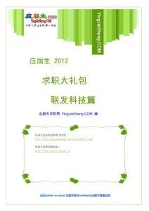 【求职简历】联发科技2012校园招聘求职大礼包 共(22页)