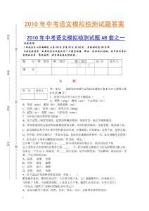 中考语文试题试卷精选
