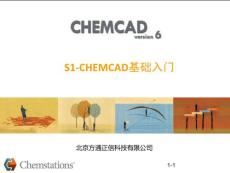 CHEMCAD基础入门