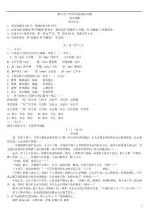 2011中考语文模拟试题