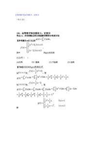 [考研数学]高等数学:定积分知识总结