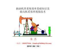 抽油机系统效率