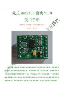 龙丘MMA7455模块V1使用手..