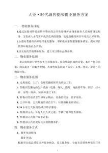 大业时代城物业管理方案(1)