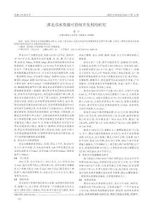 淮北市水资源可持续开发利..
