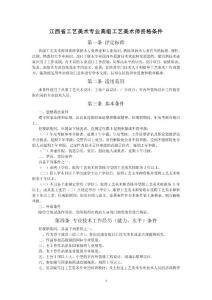 江西省工艺美术专业高级工艺美术师资格条件