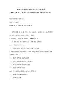 2008年5月物流師三級真題(技能操作)