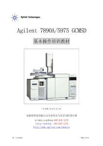 agilent7890-5975C高清基本..