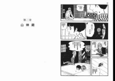 《奇子》[漫画]第二章 山神庙