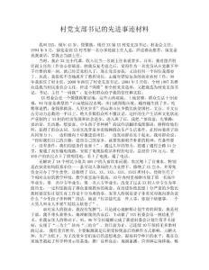 [演讲致辞]村党支部书记的先进事迹材料最新材料