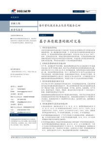 海外量化技术本土化系列报告之四:基于异质股票的配对交易-20100505