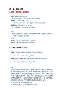 土木工程材料「考试提纲+重点内容整理」