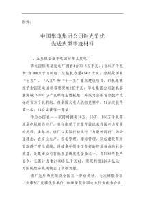 中国华电集团公司创先争优..