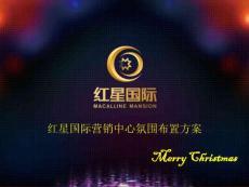 红星国际营销中心圣诞节布置方案