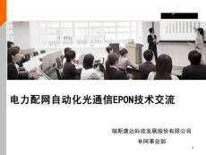 电力配网自动化光通信EPON技术交流