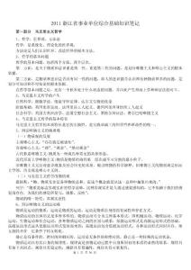 2011浙江省事業單位綜合基礎知識筆記