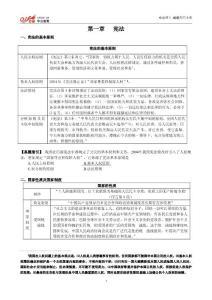 2010国家公务员考试-中公教育-法律基础知识讲义(内部)