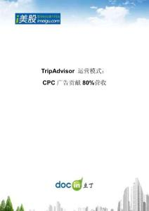 TripAdvisor 运营模式:CPC广告贡献80%营收