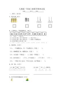 【精品】人教版一年级数学上册期末总复习资料2