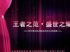广州新产品发布会GL8发布会00