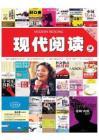 [整刊]《现代阅读》2011年2月