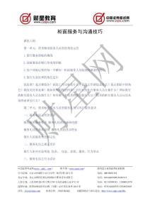 柜面服务与沟通技巧---中国证券考试网