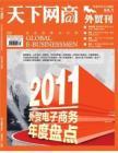 [整刊]《天下网商》外贸刊2011年12月刊