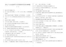 2012 年山東選調生公共基礎知識必備10000題(二)