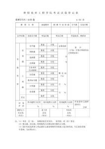 仲恺农业工程学院考试试卷登记表