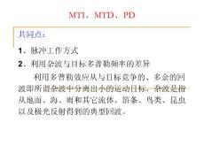 MTI-MTD-PD_研究生考试-考研英语