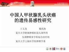 中国人甲状腺乳头状癌的遗传易感性研究
