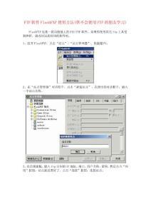 FTP软件FlashFXP使用方法