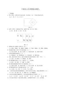 中级电工培训模拟试题九