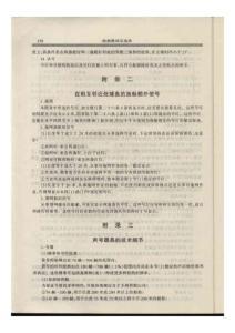 《1972年国际海上避碰规则..