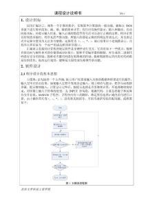 汇编语言计算器课程设计