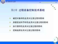 第02章_控制系统基本组成环..