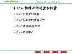 §12.4  相对论的动量和能..