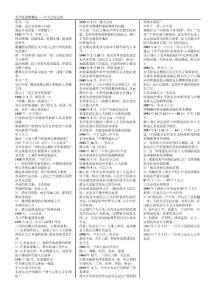 考研政治中共会议总结