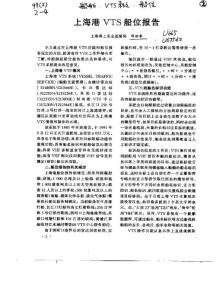 上海港VTS船位报告