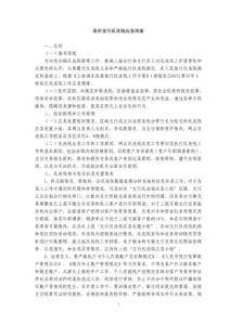 1-4网点反洗钱应急预案(内控)