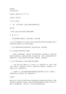 [演讲致辞]党小组会议记录集锦